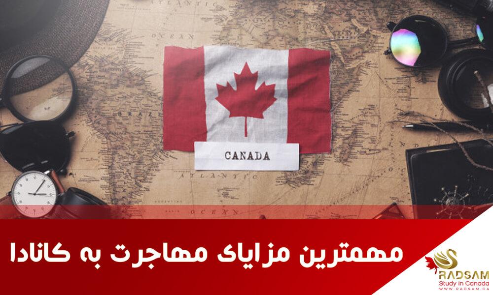 15 مورد از مهمترین مزایای مهاجرت به کانادا | شرکت رادسام 1