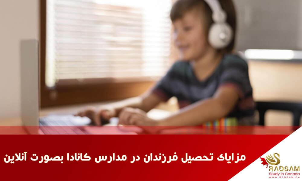 مزایای تحصیل فرزندان در مدارس کانادا بصورت آنلاین | رادسام